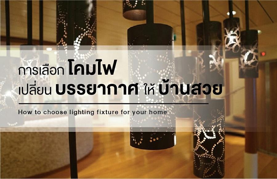 การเลือกโคมไฟ เปลี่ยนบรรยากาศให้บ้านสวย