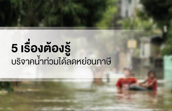 บริจาคน้ำท่วม ลดหย่อนภาษีปี 2560