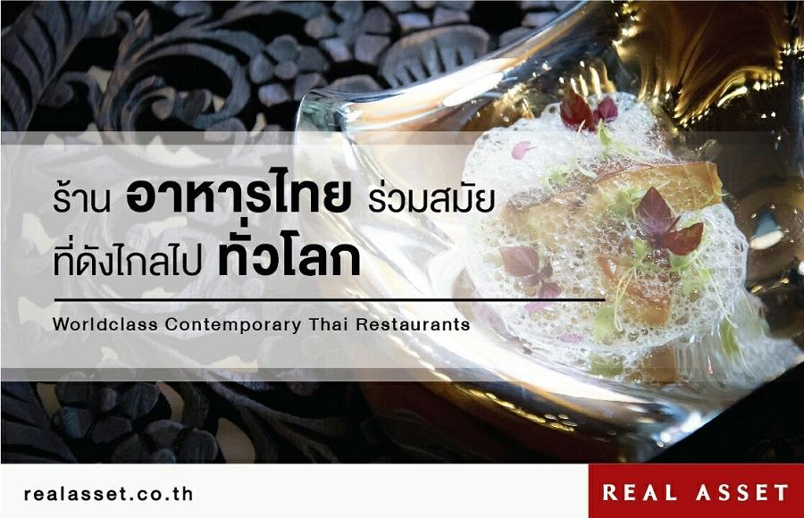 ร้านอาหารไทยร่วมสมัย ที่ดังไกลไปทั่วโลก