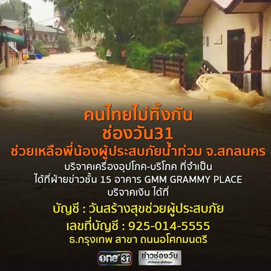9 ช่องทางรับบริจาค ช่วยเหลือผู้ประสบภัยน้ำท่วมภาคอีสาน