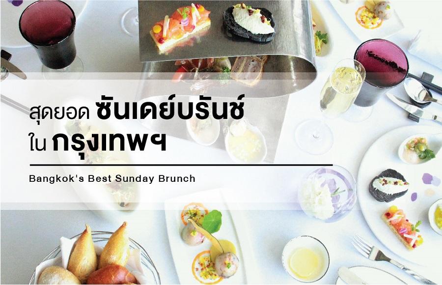 Bangkok's Best Sunday Brunch 2017
