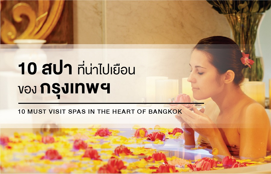 10 MUST VISIT SPAS IN THE HEART OF BANGKOK