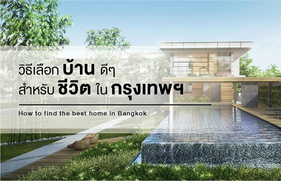 How to find the best home in Bangkok