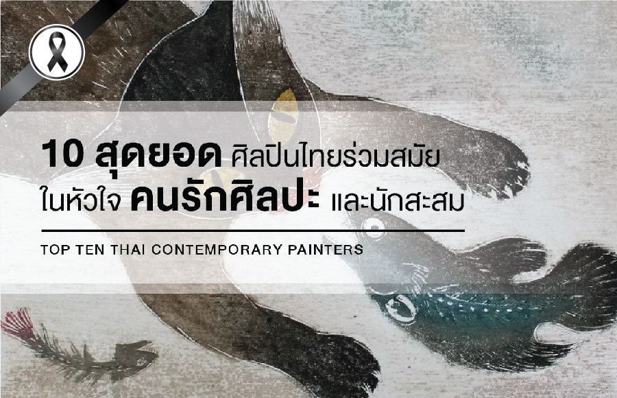 Top Ten Thai Contemporary Painters
